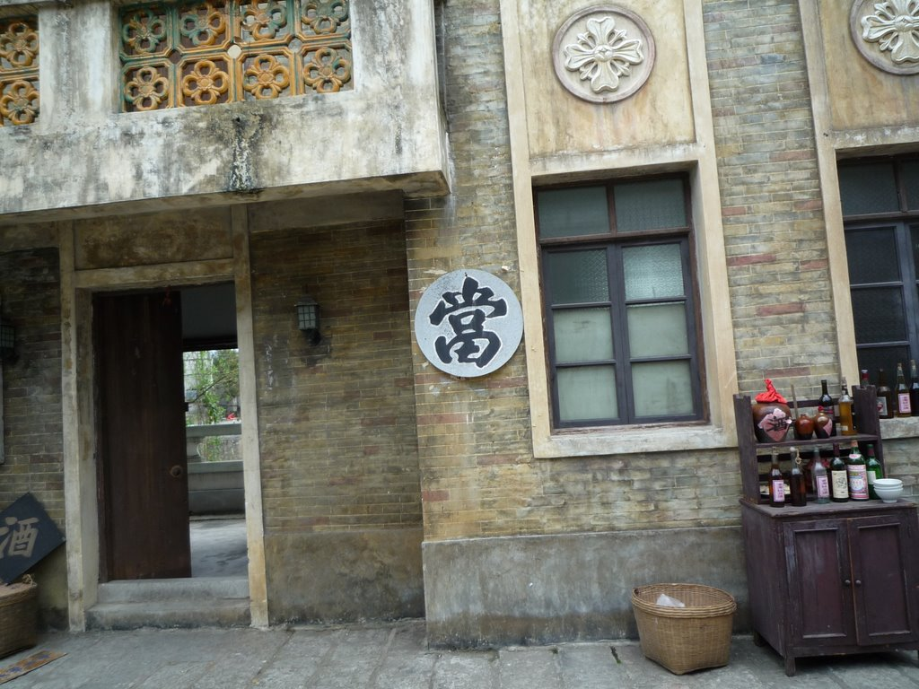 "开平赤坎影视城1(""Movie and Television City"" in Kaiping.)"