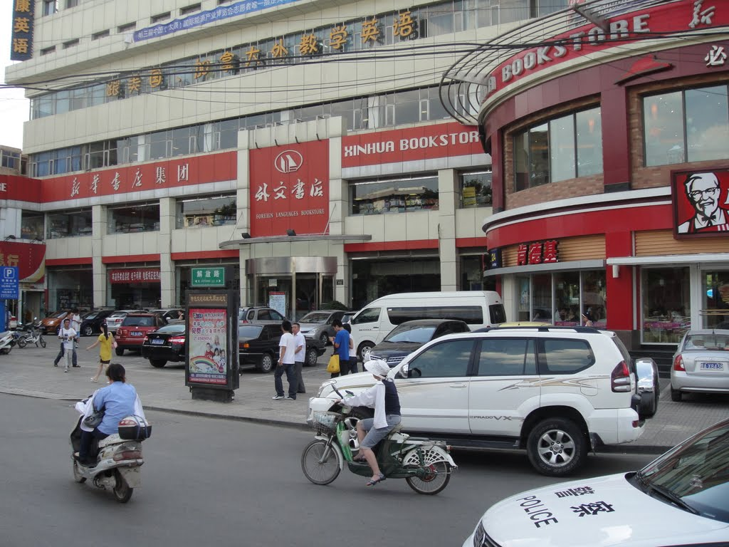 Taiyuan Foreign Languages Bookstore