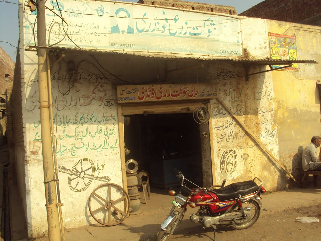 SHOUKAT AGRICULTURAL FOUNDRY