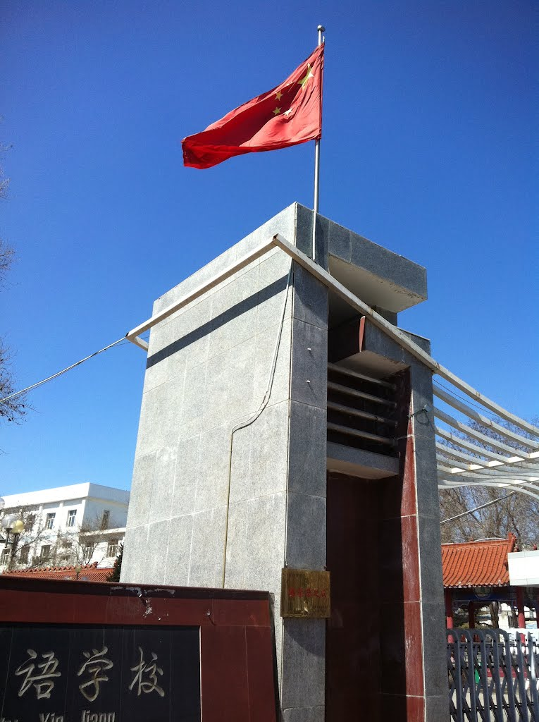 the national flag above the gate
